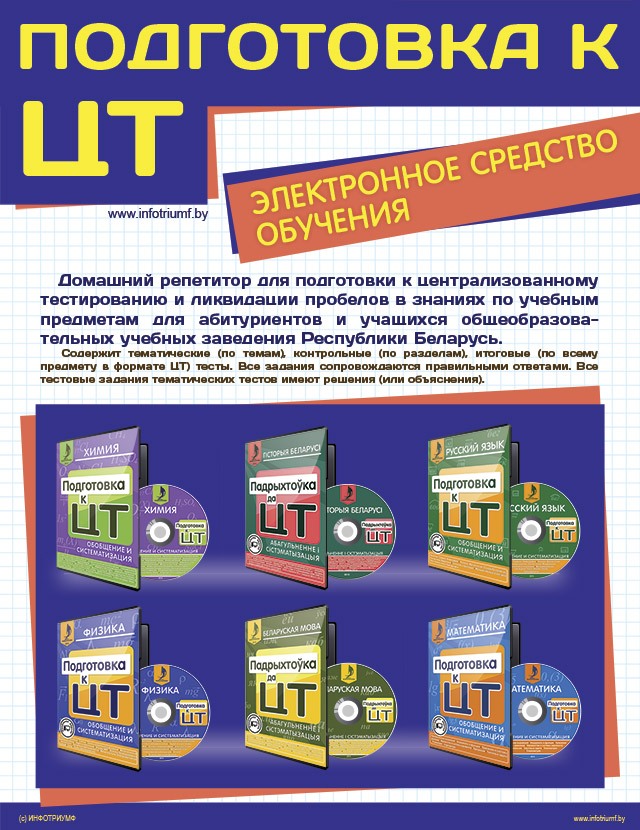 PLAKAT-INFOTRIUMF-for-ИНТЕРНЕТ